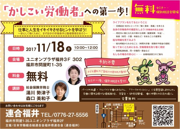 セミナー情報【合同社会保険労務...